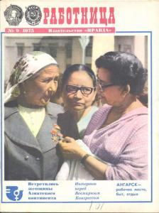 Работница 1975 №09