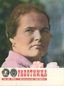 Работница 1975 №10