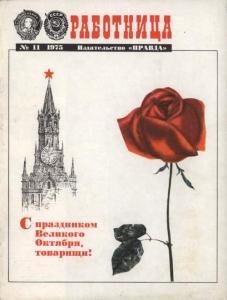 Работница 1975 №11