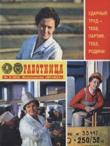 Работница 1976 №02