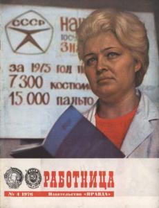 Работница 1976 №04