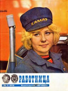 Работница 1976 №05