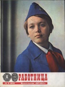 Работница 1976 №09