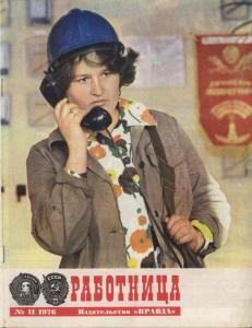 Работница 1976 №11