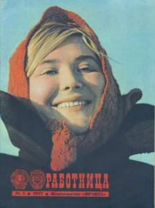 Работница 1977 №01