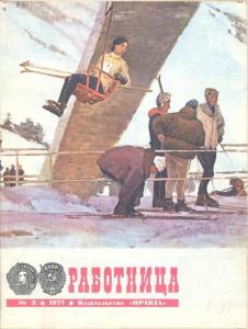 Работница 1977 №02