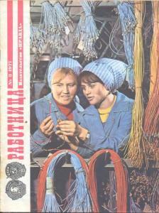 Работница 1977 №03
