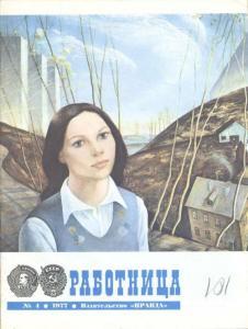 Работница 1977 №04