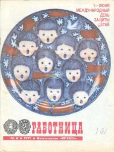 Работница 1977 №06