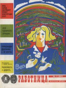 Работница 1977 №07