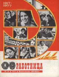 Работница 1977 №11