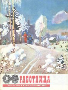 Работница 1977 №12