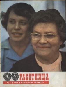 Работница 1978 №01