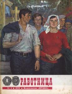 Работница 1978 №04