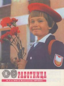 Работница 1978 №09