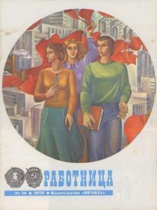 Работница 1978 №10