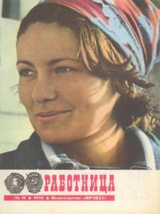Работница 1978 №11