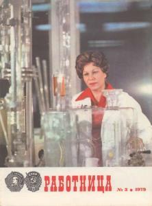 Работница 1979 №03