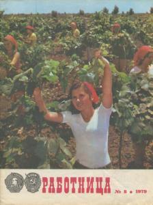 Работница 1979 №08