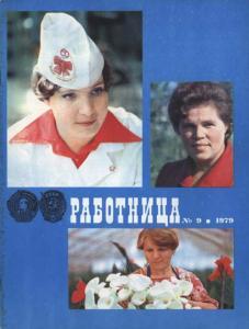 Работница 1979 №09