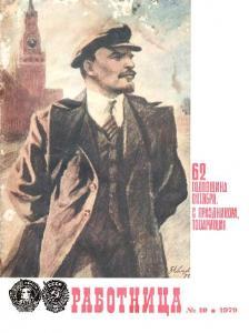 Работница 1979 №10