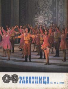 Работница 1979 №11