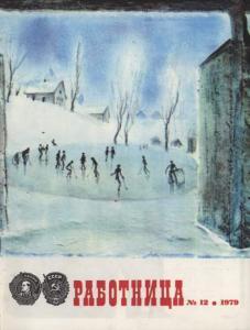 Работница 1979 №12