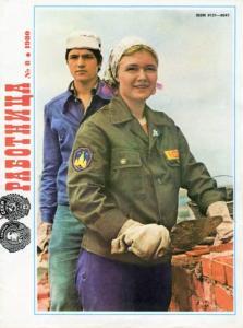 Работница 1980 №08