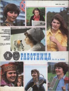Работница 1980 №09