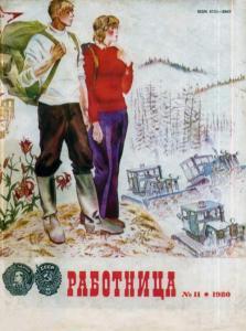 Работница 1980 №11