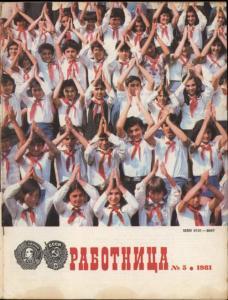 Работница 1981 №05