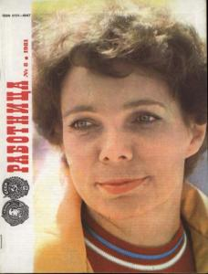 Работница 1981 №08