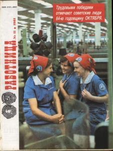 Работница 1981 №11