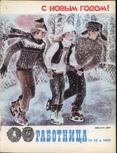 Работница 1981 №12