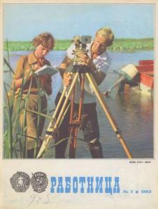 Работница 1982 №07