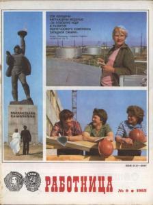 Работница 1982 №09