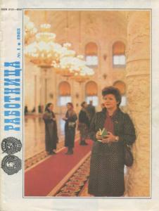 Работница 1983 №01