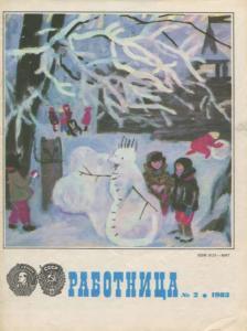 Работница 1983 №02