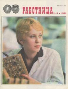 Работница 1983 №03