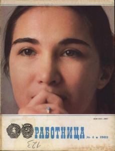 Работница 1983 №04