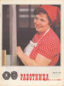 Работница 1983 №05