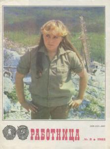 Работница 1983 №08
