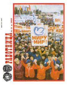 Работница 1983 №11