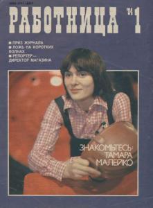 Работница 1984 №01