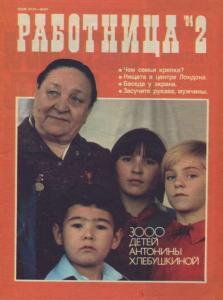Работница 1984 №02