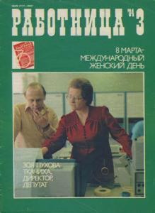 Работница 1984 №03
