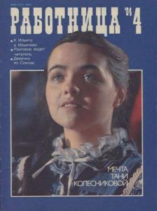 Работница 1984 №04