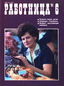 Работница 1984 №06