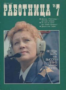 Работница 1984 №07