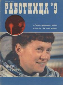 Работница 1984 №09